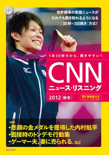 CNNニュース・リスニング 2012[秋冬]