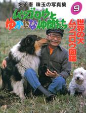 世界の犬 ムツゴロウ図鑑