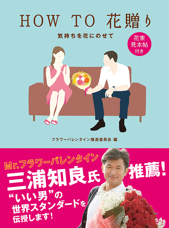 HOW TO 花贈り