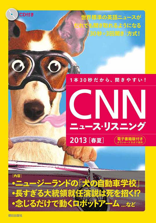 CNNニュース・リスニング 2013[春夏]