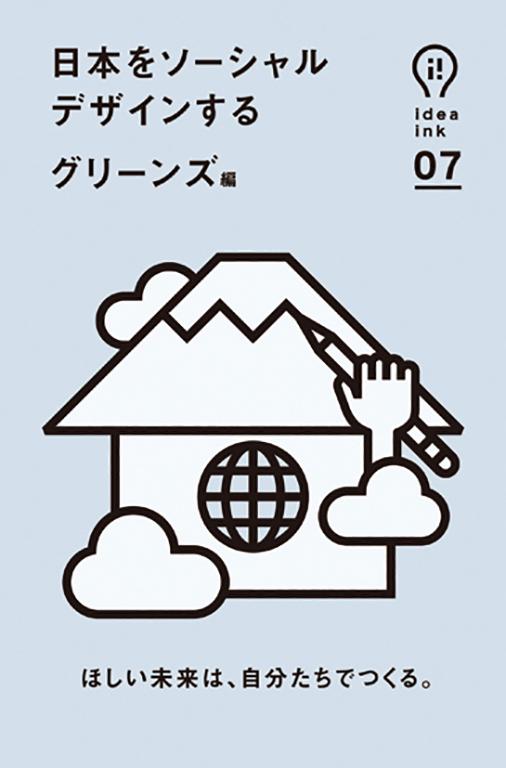 アイデアインク 07 日本をソーシャルデザインする