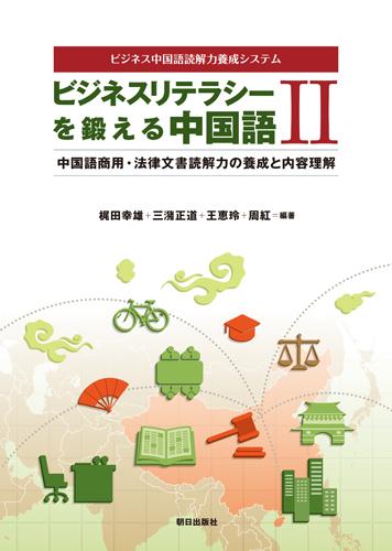 ビジネスリテラシーを鍛える中国語Ⅱ