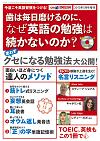 2013年5月号増刊 歯は毎日磨けるのに、なぜ英語の勉強は続かないのか?