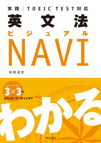英文法ビジュアルNAVI