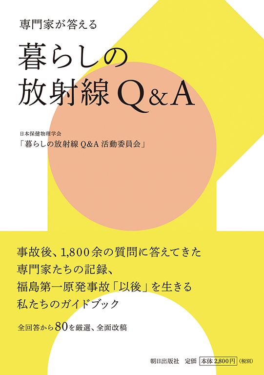 暮らしの放射線Q&A