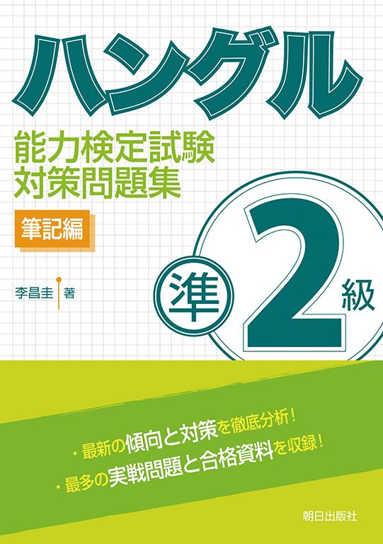 ハングル能力検定試験準2級対策問題集 筆記編