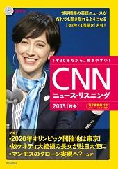 CNNニュース・リスニング 2013[秋冬]