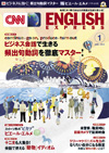 CNN English Express 2014年1月号