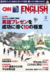CNN English Express 2014年2月号