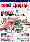 CNN English Express 2014年3月号