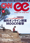 CNN english express 2014年4月号