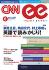 CNN english express 2014年6月号