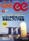 CNN english express 2014年7月号