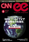 CNN english express 2014年8月号