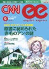 CNN english express 2014年9月号