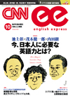 CNN english express 2014年10月号