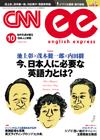 CNN english express 2014年10月号【品切れ】