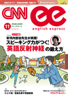 CNN english express 2014年11月号
