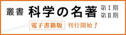 叢書 科学の名著 第Ⅰ期 第Ⅱ期 電子書籍版刊行開始!