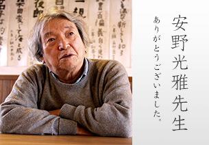 安野光雅先生ありがとうございました。