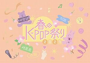 春のK-POP祭り2021